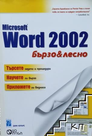 Microsoft Word 2002: Бързо и лесно