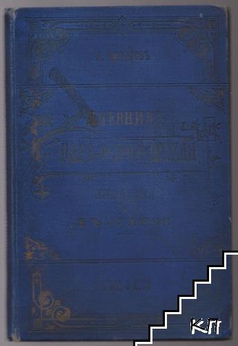 Дневникъ за пребиваването на Царя-Освободителя въ Дунавската армия презъ 1877 год.