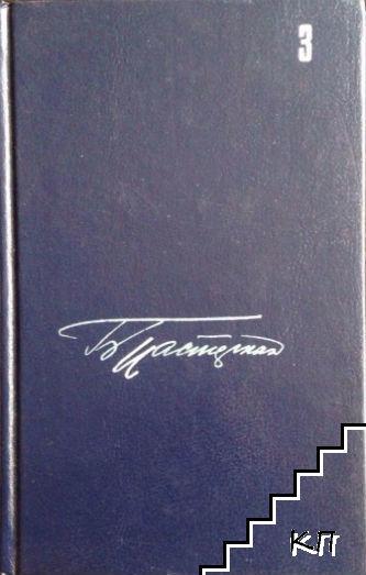 Собрание сочинений в пяти томах. Том 3: Доктор Живаго