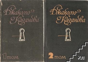 Спомени. Избрани страници в пет тома. Том 1-5