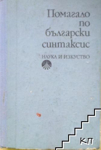Помагало по български синтаксис