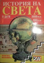История на света в дати 38000 пр.Хр.-2002 сл.Хр.