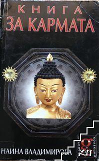 Книга за кармата