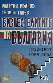 Бизнес елитите на България 1912-1947, 1989-2005