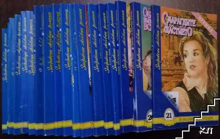 """Поредица """"Забравени любовни романи"""". Комплект от 18 книги"""