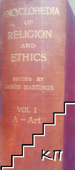 The Encyclopaedia of Religion and Ethics. Vol. 1