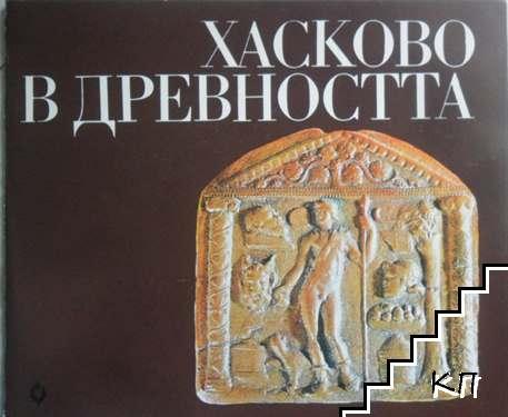 Хасково в древността