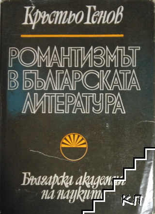 Романтизмът в българската литература