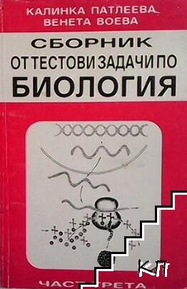 Сборник от тестови задачи по биология. Част 3