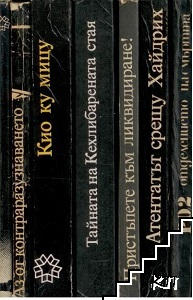 Архивите са живи. Комплект от 8 книги