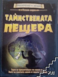 Тайнствената пещера