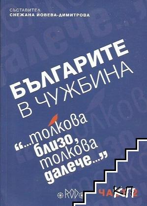 Българите в чужбина. Част 2