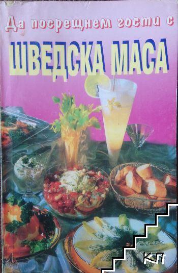 Да посрещнем гости с шведска маса