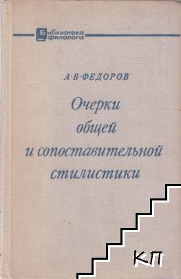 Очерки общей и сопоставительной стилистики