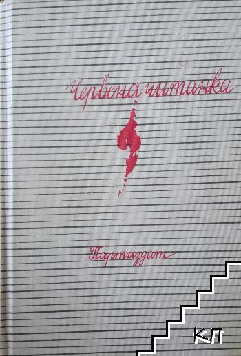 Червена читанка