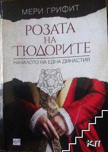 Розата на Тюдорите