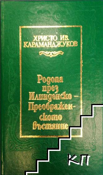 Родопа през Илинденско-Преображенското въстание
