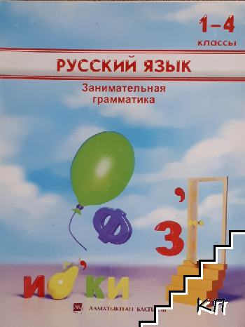 Русский язык. Занимательная грамматика для 1.-4. класса