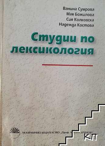 Студии по лексикология