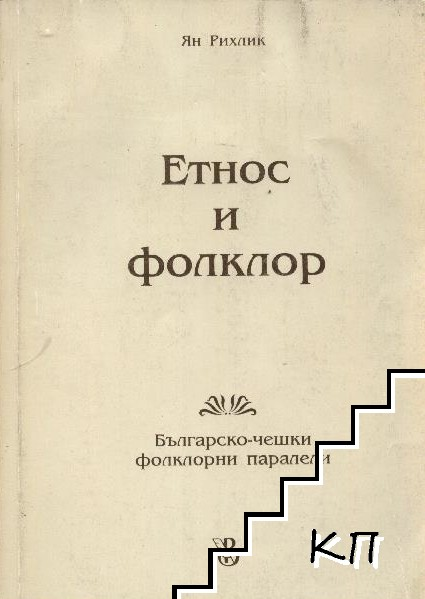 Етнос и фолклор