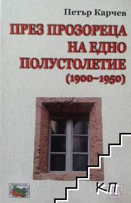 През прозореца на едно полустолетие (1900-1950)