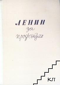 Ленин за профсъюзите