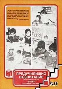 Предучилищно възпитание. Бр. 5 / 1987