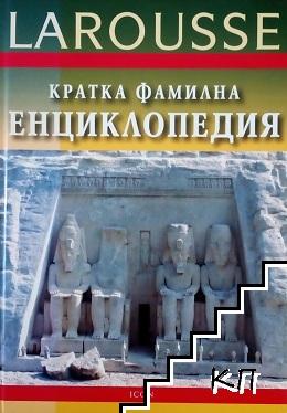 Кратка фамилна енциклопедия Larousse