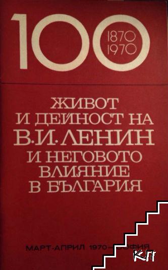 Живот и дейност на В. И. Ленин и неговото влияние в България
