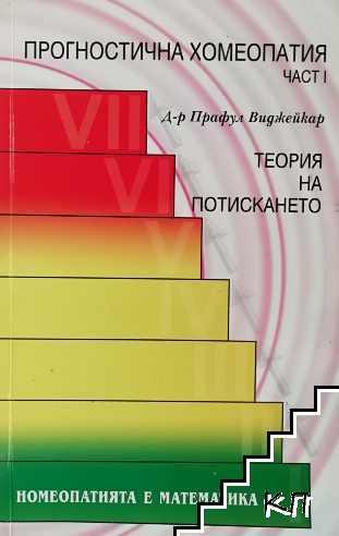 Прогностична хомеопатия. Част 1: Теория на потискането