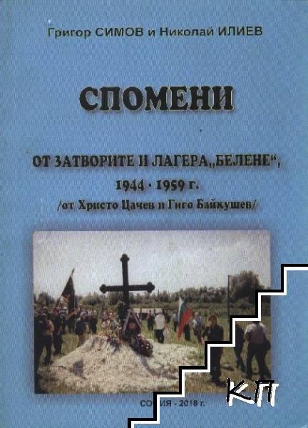 """Спомени от затворите и лагера """"Белене"""" 1944-1959 г."""