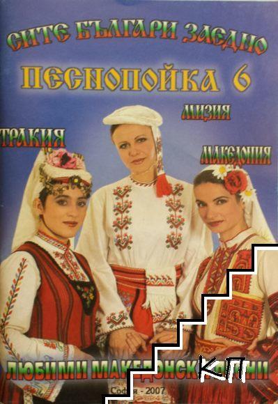 Сите българи заедно. Песнопойка 6: Любими македонски песни