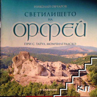 Светилището на Орфей при с. Татул, Момчилградско