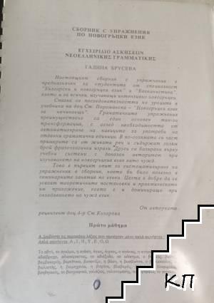 Сборник с упражнение по новогръцки език