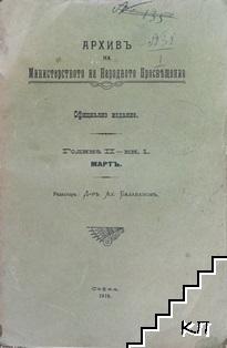 Архивъ на Министерството на народното просвещение. Кн. 1 / 1910