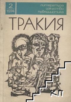 Тракия. Бр. 2 / 1974