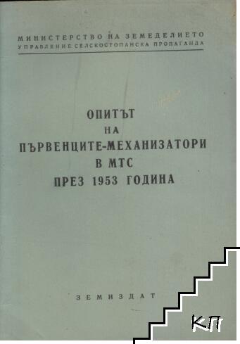 Опитът на първенците механизатори в МТС през 1953 година