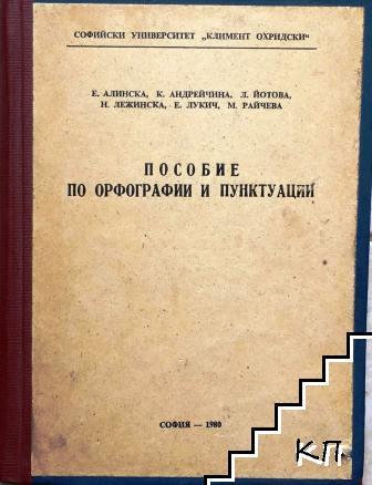 Пособие по орфографии и пунктуации