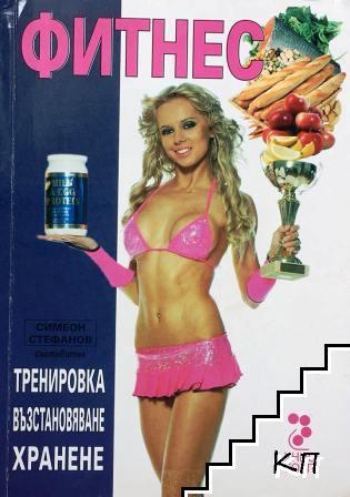 Фитнес. Тренировка, възстановяване, хранене