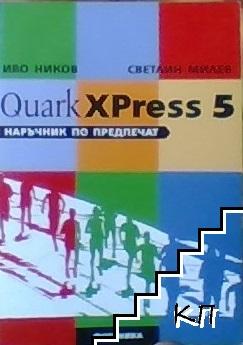 Quark XPress 5. Наръчник по предпечат
