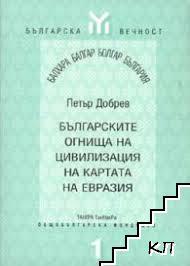 Българските огнища на цивилизация на картата на Евразия