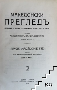 Македонски прегледъ. Кн. 1-4 / 1927 (Допълнителна снимка 1)