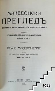Македонски прегледъ. Кн. 1-4 / 1927 (Допълнителна снимка 2)