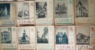 Сердика. Кн. 1-10 / 1937