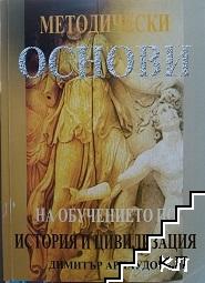 Методически основи на обучението по история и цивилизация