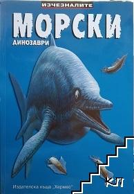 Изчезналите: Морски динозаври