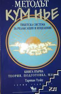 Методът Кум Нье. Книга 1-2
