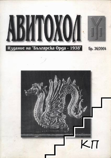 Ави-Тохол. Кн. 26 / 2004