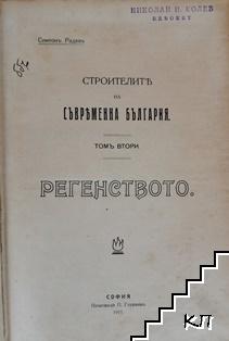Строителите на съвременна България. Томъ 2