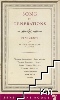 Song to Generations